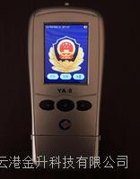 **益安8号酒精易胜博注册(YA-8)|带公安部证书360°检测的酒精测试分析仪