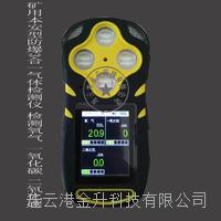 矿用本安型防爆气体四合一易胜博注册CD4(B)检测测试气体 一氧化碳(CO)、二氧化硫(SO2)、硫化氢(H2S)、二氧化碳(CO2)