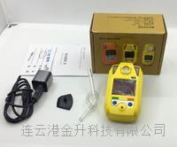 带背光液晶显示硫化氢气体易胜博注册|带煤安证CLH100