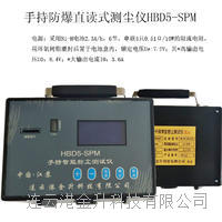 手持防爆直读式测尘仪HBD5-SPM
