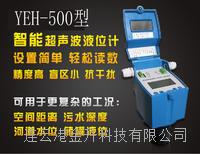 二线制智能超声波液位计带4- 20mA模拟信号 YEH-500