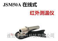 在线500度红外测温仪传感器带4-20mAH模拟信号JSM50A