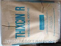 THIXCIN R-海明斯流变助剂锡膏触变剂