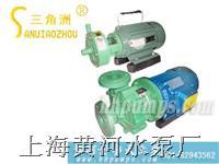 102型、103型、104型塑料离心泵|上海塑料泵厂 102型、103型、104型塑料离心泵厂