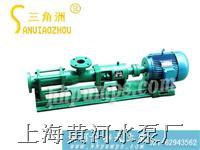 上海不锈钢螺杆泵厂 G,I-1B