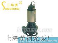 不锈钢潜水泵 防爆潜水泵-上海潜水泵厂 WQP,BQW,WQB