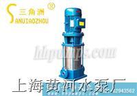 上海多级泵厂