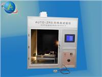 灼熱絲試驗儀高品质 AUTO-ZRS