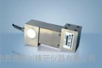 深圳供应悬臂梁式稱重傳感器 AUTO-CFBHX-ll