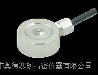 供应1000N壓力傳感器-深圳奥德赛创厂家 AUTO-ST109