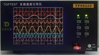 TP9008U TP9016U TP9024U TP9032U U盘记录温度记录仪 多路温度测试仪 TP9008U TP9016U TP9024U TP9032U U盘记录温度记录仪