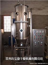 FL系列沸腾制粒干燥机,一步制粒机,冲剂,胶囊剂制粒机  FL
