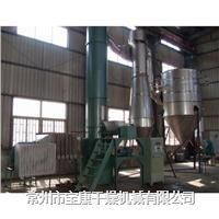 XSG旋转闪蒸干燥机厂家  XSG旋转闪蒸干燥机供应商  XSG-600