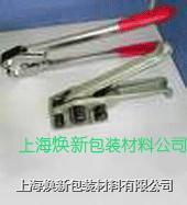 塑鋼打包機 00015