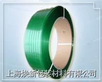 PET塑鋼帶 綠色環保打包帶