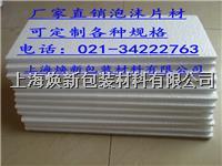 EPS板材 泡沫板材 泡沫衬垫 上海泡沫板 000015