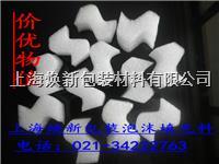 珍珠棉填充料 紙箱緩沖填充物 包裝填充料 EPE填充料 S形,L形,方形,棒形