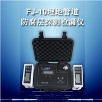 FJ-10埋地管道防腐层探测检漏仪 FJ-10