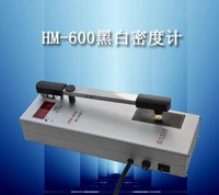 HM-600黑白密度计 HM-600