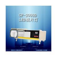 GP-2000D型工业观片灯 GP-2000D