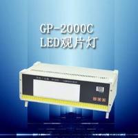 GP-2000B型LED工业观片灯 GP-2000B