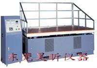 大型包装箱震动台 JYQ-T系列