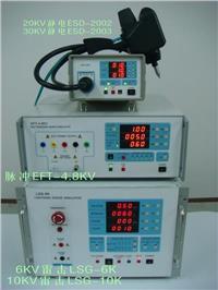 静电放电抗扰度测试仪 ESD-2002、ESD-2003