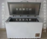 -40℃数显调控冰箱
