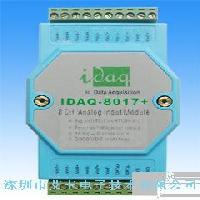 IDAQ-8017+带MODBUS的8路16位模拟量采集模块 IDAQ-8017+