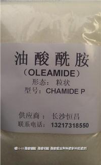 油酸酰胺 Chamide P