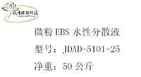微粉EBS水性分散液 CDAD-5101-25