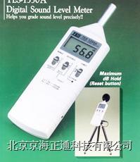 泰仕噪音计 TES-1350A