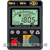 高压数字绝缘电阻测试仪 AR3126