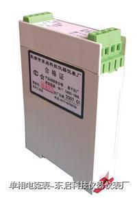 ZRY4Z-9SY电量变送器 ZRY4Z-9SY