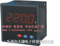 PZ1135U-DS1,PZ1135U-AS1数显电压表 PZ1135U-DS1,PZ1135U-AS1