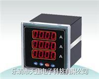 PA1134U-2X4,PA1134U-3X4三相电流表 PA1134U-2X4,PA1134U-3X4
