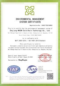 ISO14001環境管理體系認證英文證書