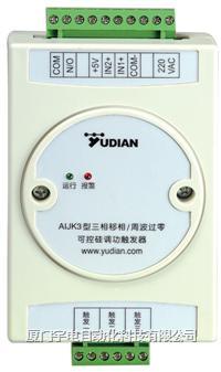 三相移相周波过零可控硅调功触发器 AIJK3、AIJK6