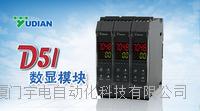 厦门宇电导轨安装数显模块 AI-7048D51导轨