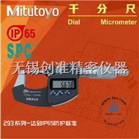 日本三丰Mitutoyo数显外径千分尺293-821  0-25mm  ±2um