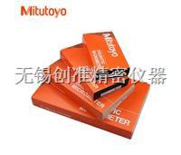 日本三丰Mitutoyo数显外径千分尺293-230  0-25mm
