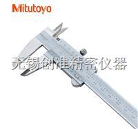 三丰Mitutoyo游标卡尺 530-118 0-200mm