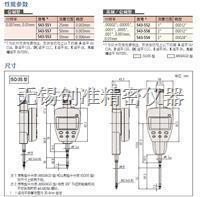 日本三丰 Mitutoyo数显千分表543-554