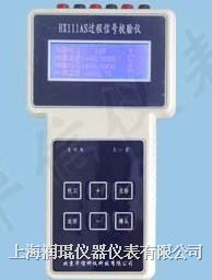 过程信号校验仪 HX111AS HA111AS