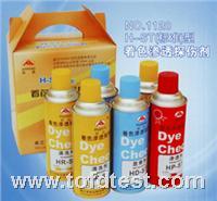 H-ST型着色渗透探伤剂  H-ST型着色渗透探伤剂