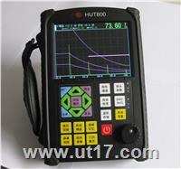 超声波探伤仪HUT800