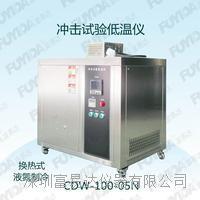 冲击试验低温仪 CDW-100-05N