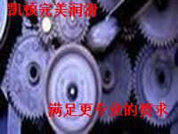 硅质塑料齿轮润滑脂