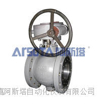 阿斯塔厂家供应PBQ侧装式偏心半球阀 大口径侧装式偏心半球阀 PBQ系列