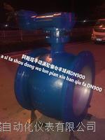 BPQ347F型手动球阀 DN900手动偏心半球阀 偏心半球阀大口径偏心半球阀